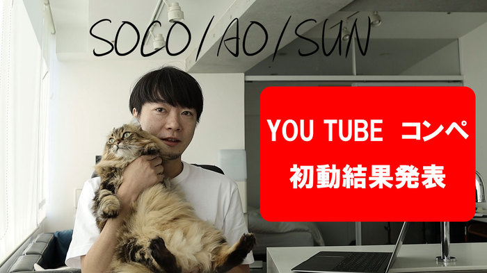 youtube初動.jpg