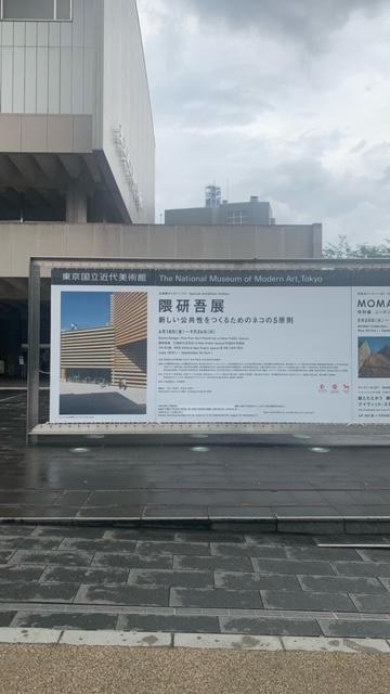 マナミ 隈研吾-thumb-500x888-16518.jpeg