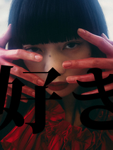 H&M&S/Junichi Tokutake ph/Toyohide Kanda